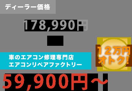 ディーラー価格178,990円が東和自動車だと59,900円~。12万円もお得!