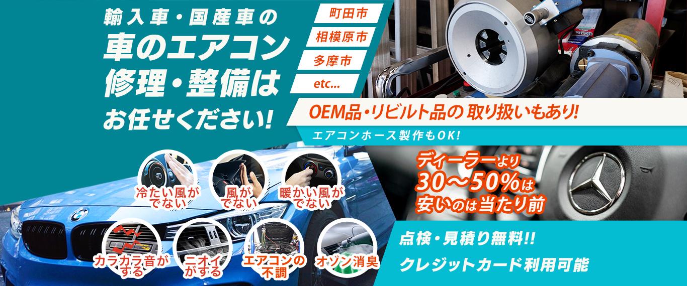 車のエアコン修理専門店 東和自動車 町田市周辺の車のエアコン修理・整備はお任せください